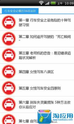 玩工具App|行车安全必看的16项免費|APP試玩