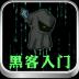 黑客入门 教育 App LOGO-APP試玩