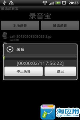 玩生產應用App|通话录音宝免費|APP試玩