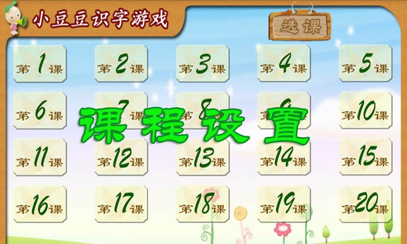 小豆豆快速识字游戏1-10课