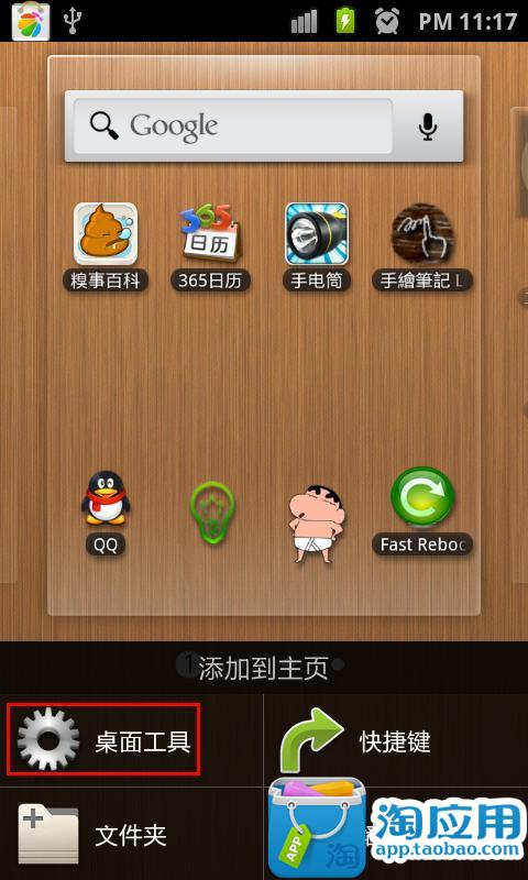 [請益] 快速開關3G上網的APP - 看板Android - 批踢踢實業坊