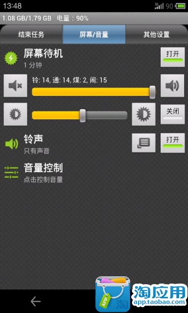 玩免費工具APP|下載电池保养器 app不用錢|硬是要APP