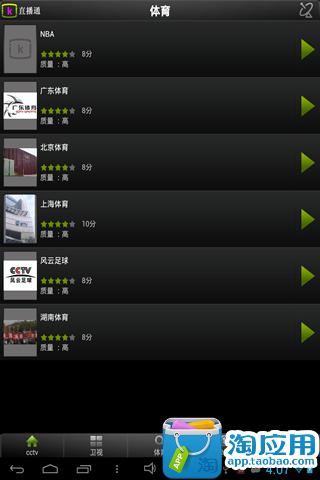[APP推薦] Amo TV 網路直播電視節目軟體– 頻道超多@速度 ...