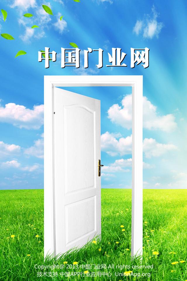 中国门业网