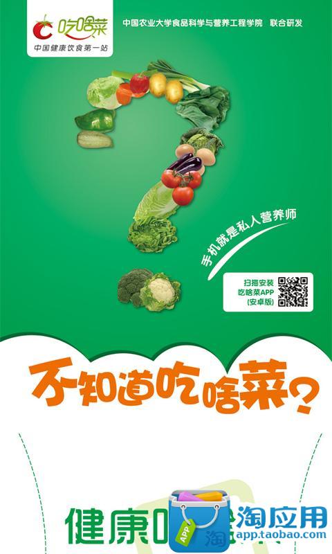 吃啥菜-健康饮食