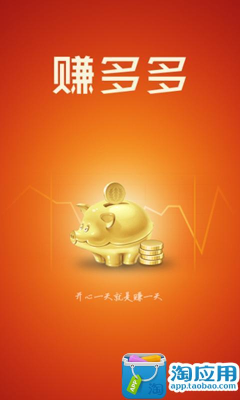 賺免費多款APP,到超商不花錢除了賺台幣也可以賺美金第1 頁:: 實用App分 ...