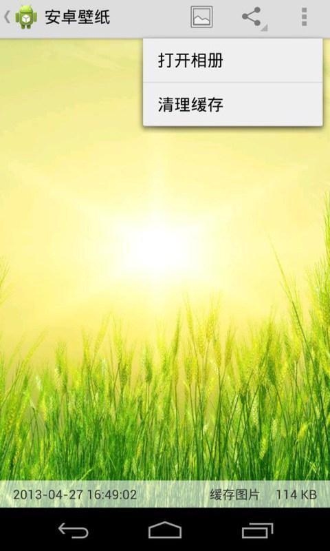 安卓壁纸云|玩個人化App免費|玩APPs