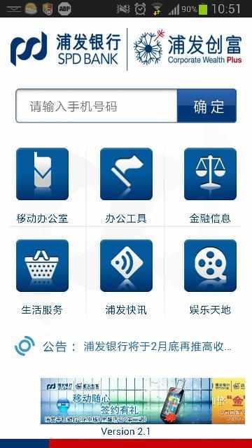 上海浦东发展银行 企业版