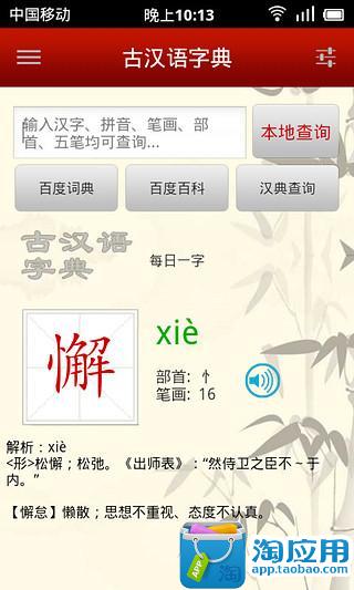 【免費教育App】超级汉语字典-APP點子