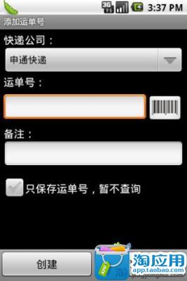 台灣申通快遞 - 阿達玩APP - 電腦王阿達的3C胡言亂語