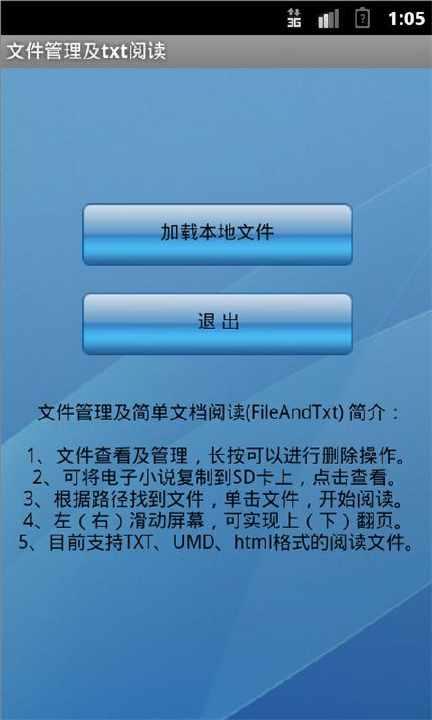 文件管理及txt阅读