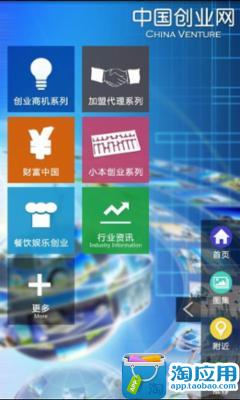 中国创业网