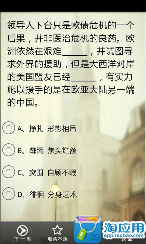 玩生活App 公务员考试宝典免費 APP試玩