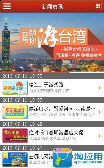 玩旅遊App 去哪儿网免費 APP試玩