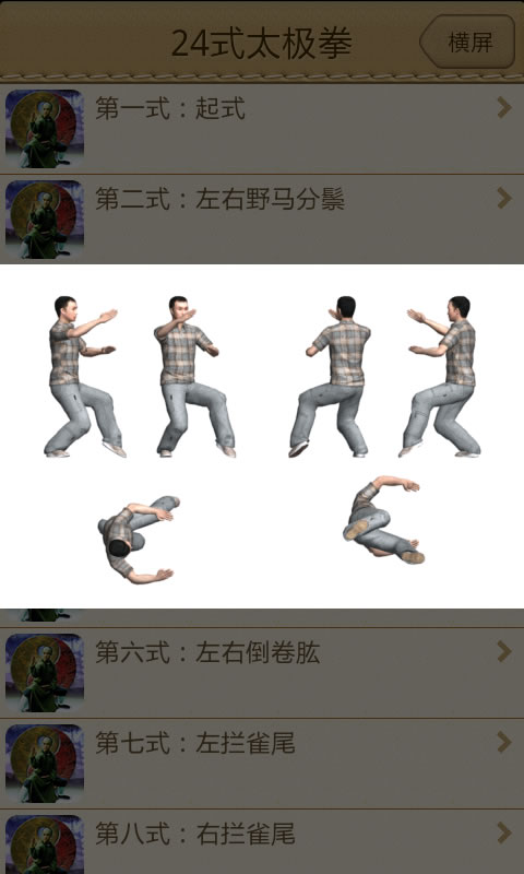【免費娛樂App】太极拳动画教学-APP點子