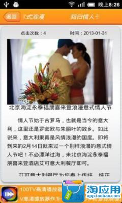 玩免費工具APP|下載中国酒店网 app不用錢|硬是要APP