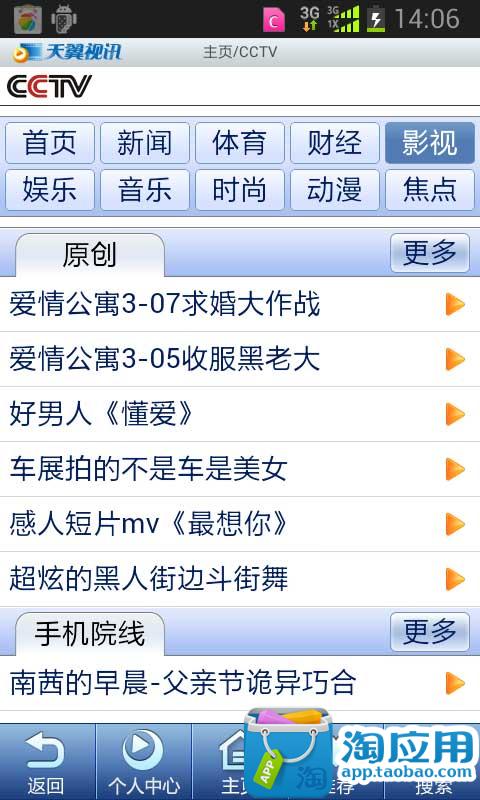 免費下載媒體與影片APP CCTV客户端 app開箱文 APP開箱王