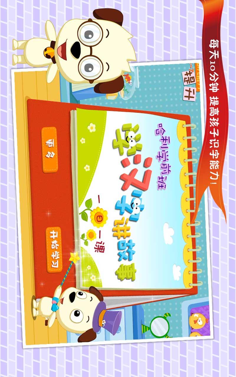 玩免費教育APP|下載哈利学前班:学汉字1HD app不用錢|硬是要APP