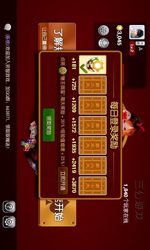 玩益智App|三公游戏免費|APP試玩