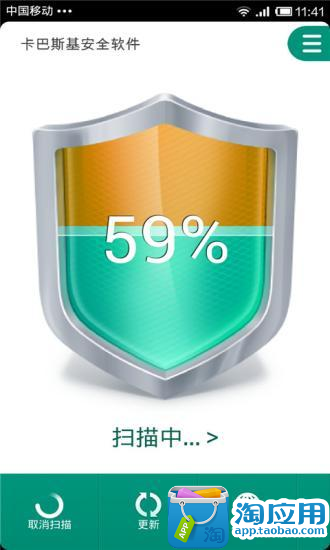 Kaspersky Mobile Security Lite