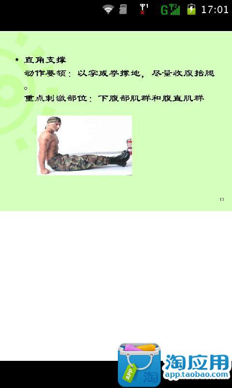 完美腹肌训练教程