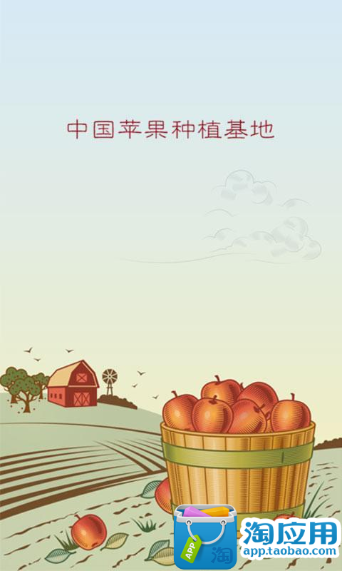 中国苹果种植基地
