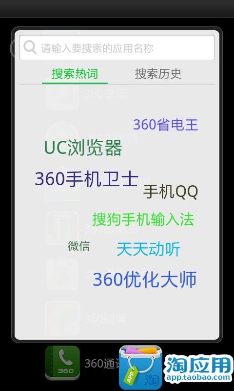 玩個人化App|360桌面WIN8模式免費|APP試玩