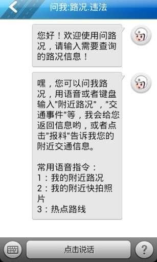 玩免費交通運輸APP|下載广州出行易 app不用錢|硬是要APP