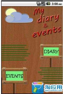 我的日记事件