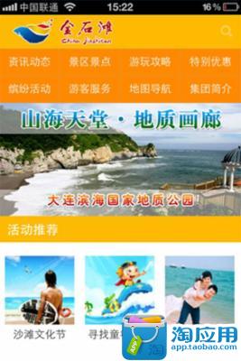 玩免費旅遊APP 下載大连金石滩 app不用錢 硬是要APP