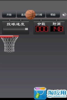 手指尖篮球