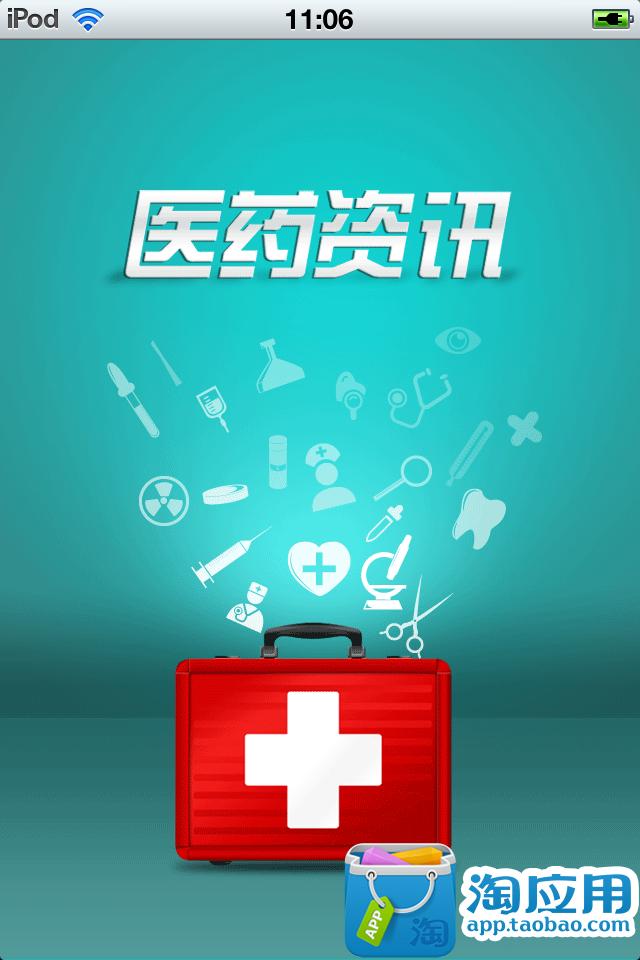 中国医药资讯平台