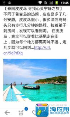 玩免費旅遊APP|下載教你玩遍东南亚 app不用錢|硬是要APP