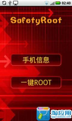 一键root轻松攻略