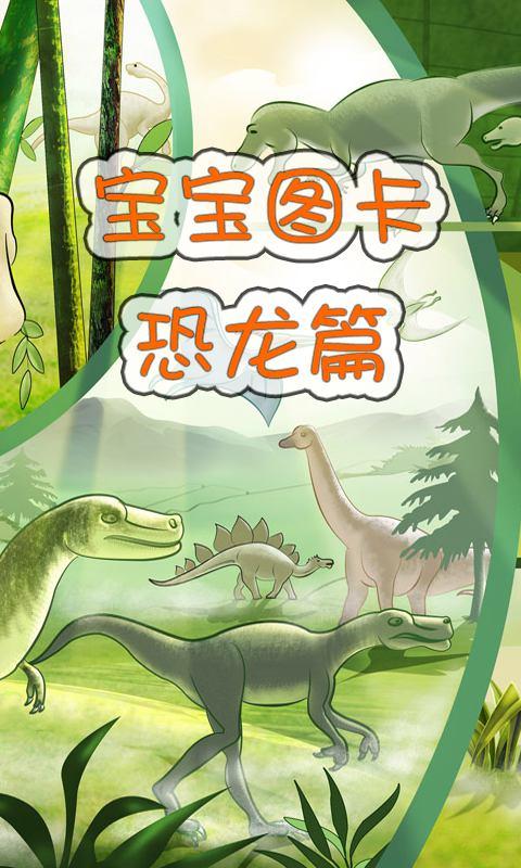 宝宝图卡恐龙篇