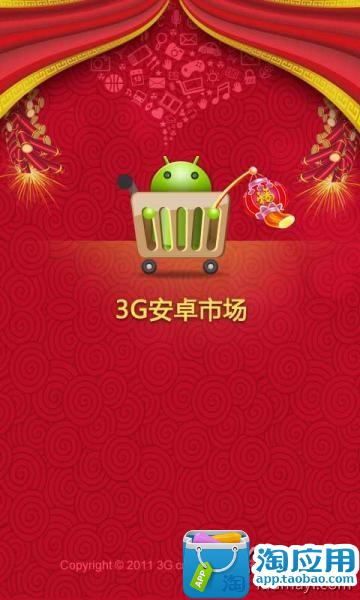 3G安卓市场