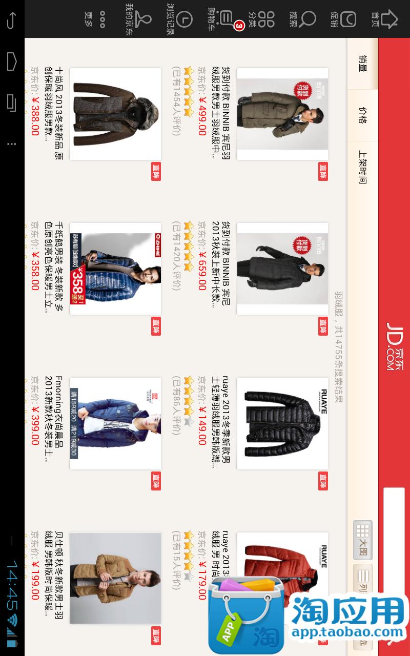 玩免費娛樂APP|下載京东商城Pad版 app不用錢|硬是要APP