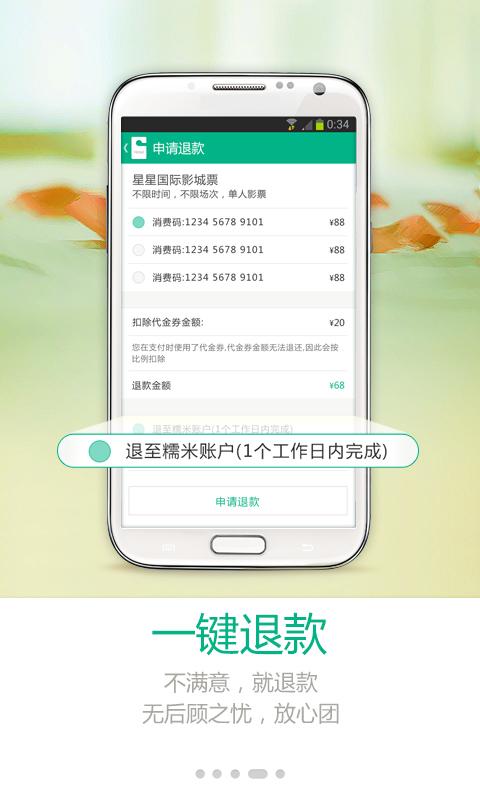 玩生活App 糯米酒店免費 APP試玩