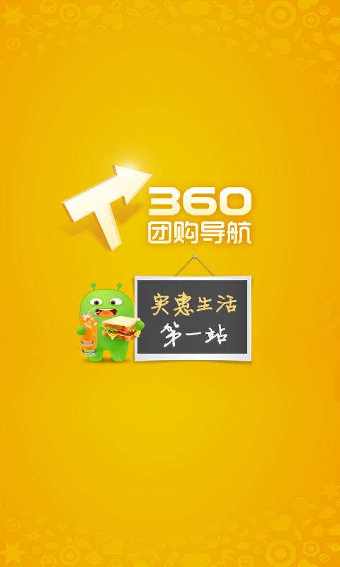 Download 乐啊团购导航(.apk) file free for Android Kitkat | Download ...