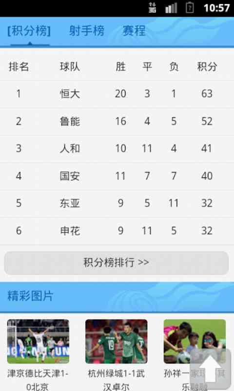【免費娛樂App】中超联赛-APP點子