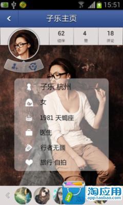玩社交App|左右免費|APP試玩