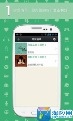 微购物- Google Play Android 應用程式