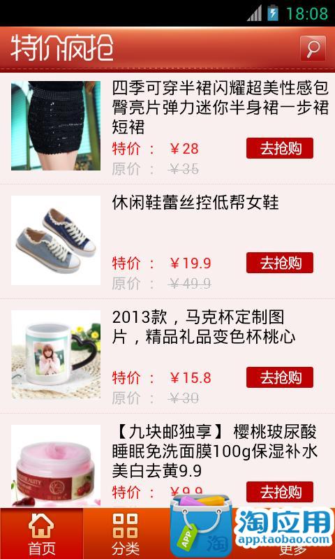 【免費購物App】特价疯抢-APP點子