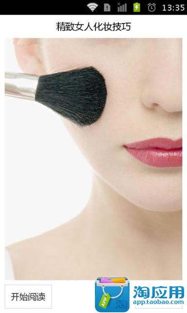 精致女人化妆技巧