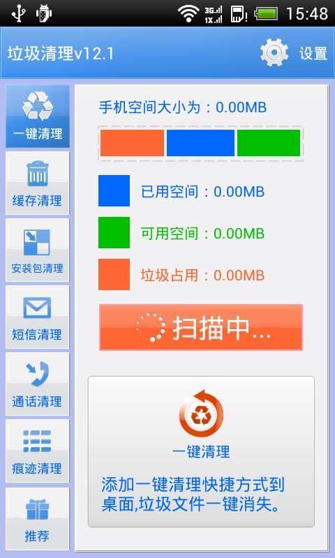 玩工具App|垃圾清理免費|APP試玩