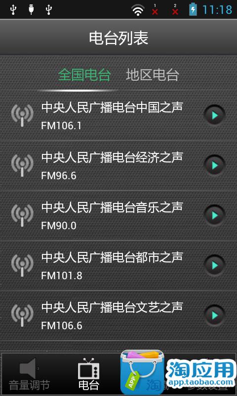 中国网络电台FM