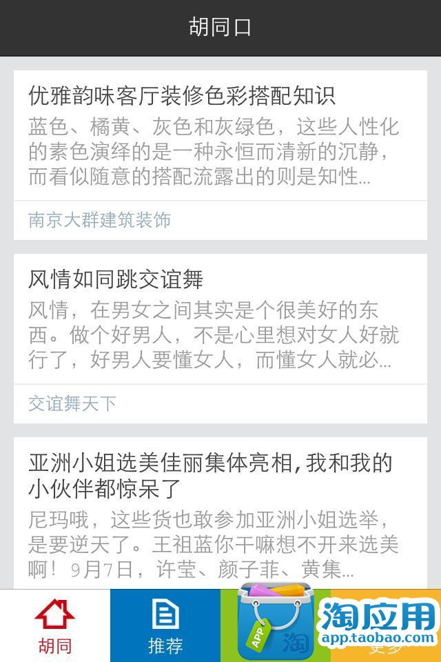 玩社交App|西祠胡同免費|APP試玩