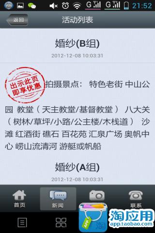 玩攝影App||军摄影免費|APP試玩