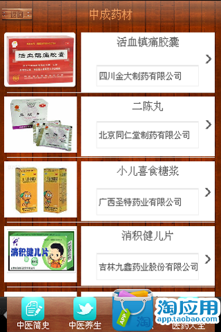 Similar to 《醫藥人》第156期- Android Apps on Google Play
