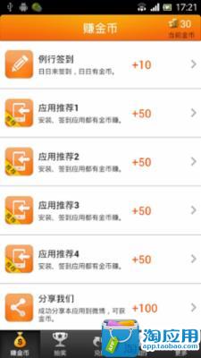 【免費娛樂App】赚金币-APP點子